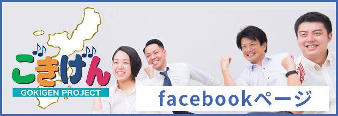 ごきげんプロジェクト公式フェイスブック